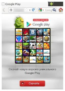 Page pirate visant à inciter le visiteur à télécharger et installer le malware sur son mobile.