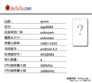 APQ8084_AnTuTu