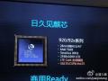 Huawei_HiSilicon_SoC_Kirin_920