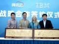 IBM - Tencent